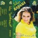 ريانا