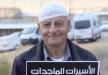 الناصرة: الحاج طيب الذكر عبد الوهاب حلو نايف ( أبو محمد ) في ذمة الله