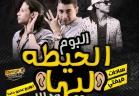 السادات - الحيطة ليها ودان 2014