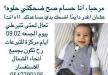 حملة للمساعدة بالتبرع باللُعاب للطفل حسام طارق قبلان