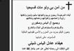 كفر كنا: وفاة المربية هيفاء عادل الياس شيتي