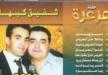 حفلة عرعرة ميس الريم 2008