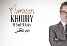 مروان خوري - العد العكسي