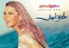 سميرة سعيد - عايزة اعيش