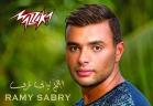 رامي صبري - اجمل ليالي عمري