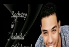 محمد عاطف - عجبتني وكلمتها