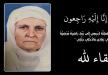 الناصرة: وداد سعيد حمودة مُلا( ام عمر) في ذمة الله