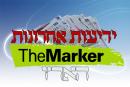 عناوين الصحف الإسرائيلية 15/1/2021