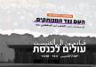 مظاهرة مركزية امام الكنيست، من اجل المطالبة بحل عادل للجميع - اجيرين ومستقلين.