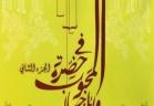 وائل جسار - في حضرة المحبوب 2014