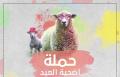 ملهم التطوّعي يطلق حملة العيد الاغاثية للاجئين