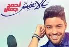 احمد جمال - يلا نعيش