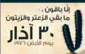 لجنة متابعة قضايا التعليم العربي تُحيي الذكرى الـ 43 ليوم الأرض