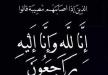 الحاجة مريم ابراهيم زعبي (أم علاء) من سولم في ذمة الله