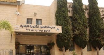 بلدية الناصرة: أيمن عودة هنأ المربي فيصل طه على نجاح مدرسة الجليل وتجاهل البلدية .. عيب!