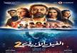 حصرياً على موقع بكرا فيلم الفيل الأزرق 2 بطولة كريم عبد العزيز