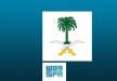 السعودية: وفاة الأمير نواف بن سعد آل سعود