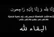الحاجة تمام مصطفى زعبي