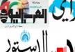صحف الأردن :  العراق مدين لإيران بألف  مليار دولار