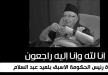 الجزائر.. وفاة رئيس الحكومة الأسبق بلعيد عبد السلام