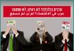 بحث جديد لمؤشر التمثيل: تغييب تام للمجتمع العربي في الصحف الإقتصاديّةّ !