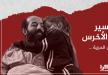 بعد إضراب عن الطعام دام 103 أيام .. الأسير ماهر الأخرس يعانق الحرية