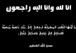 عين ماهل : الحاج فخري حسن عبد الرحيم ابوليل