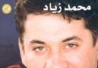 محمد زياد
