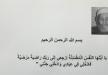 الناصرة: الحاج سعد عبد العزيز (أبو هاني) في ذمة الله