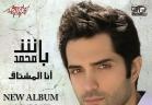 محمد باش - انا المشتاق