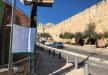 القدس: مشروع
