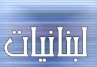 لبنانيات