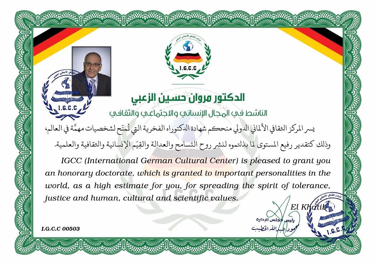 المركز الثقافي الألماني الدولي يقدم الدكتوراه الفخرية للأستاذ مروان زعبي