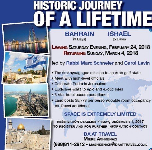 العلاقات الإسرائيلية البحرينية .. حاخام يزور قصر ملك البحرين