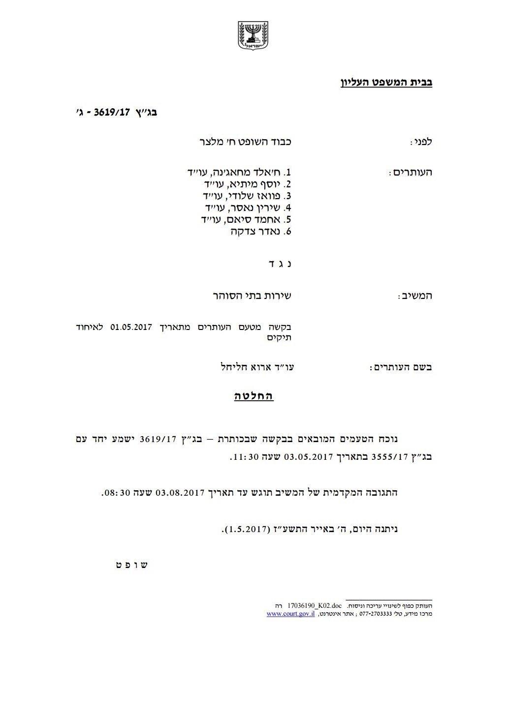 تقديم التماس للمحكمة العليا ضد منع المحامين من ملاقاة الاسرى