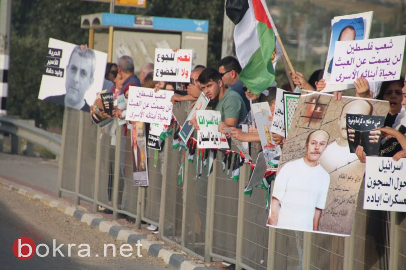 العشرات يتظاهرون في وادي عارة تضامنًا مع الأسرى