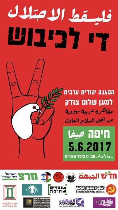 عصام مخول: لرفع صوت أممي واضح ضد جرائم هذه الحكومة ومن أجل إنهاء الاحتلال