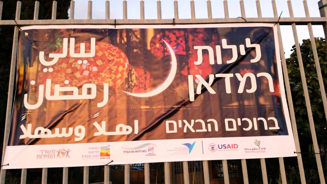 الخميس القريب: انطلاق مشروع جولات ليالي رمضان إلى البلدات العربية