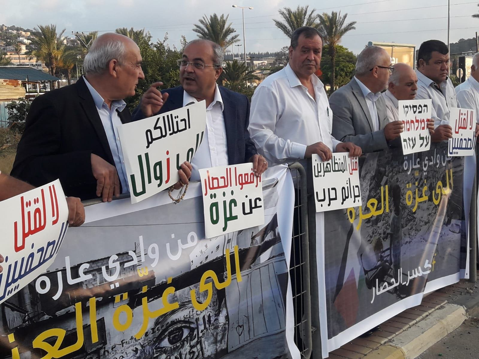 العربية للتغيير تنظم تظاهرة تضامنية مع غزة