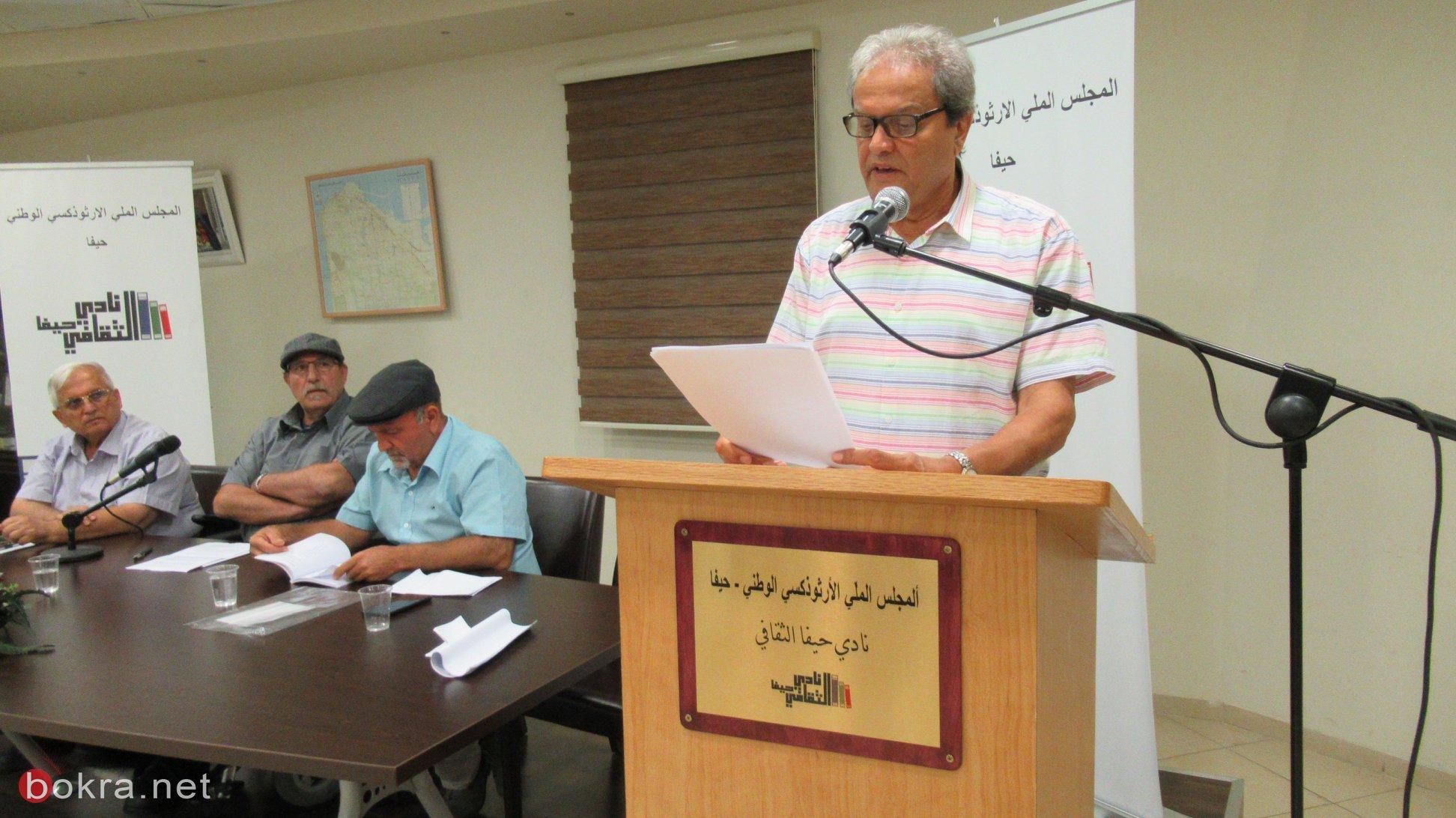 نادي حيفا الثقافي يحتفي بالشاعر والفنان زاهد عزت حرش