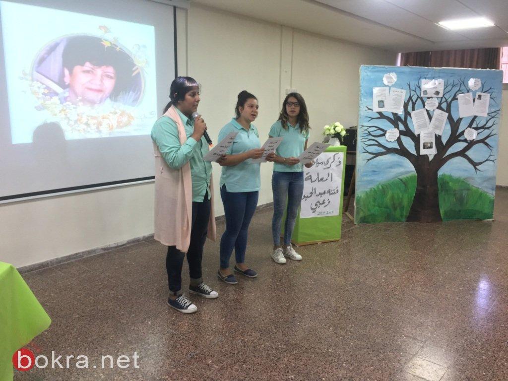 المدرسة الإعدادية الحديقة (أ) يافة الناصرة تحيي ذكرى المعلمة فتنه زعبي