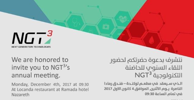 اليوم: أنتم على موعد مع المؤتمر الثالث لـ NGT
