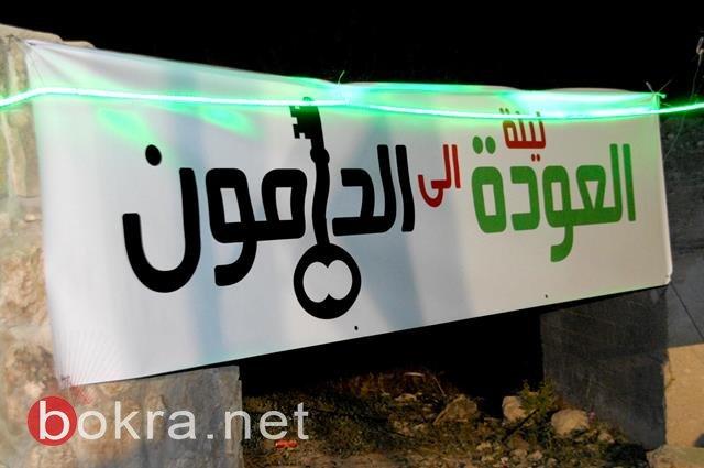 أهالي الدامون يحيون ليلة العودة الى قريتهم المهجرة في ذكرى نكبة الشعب الفلسطيني عام 48