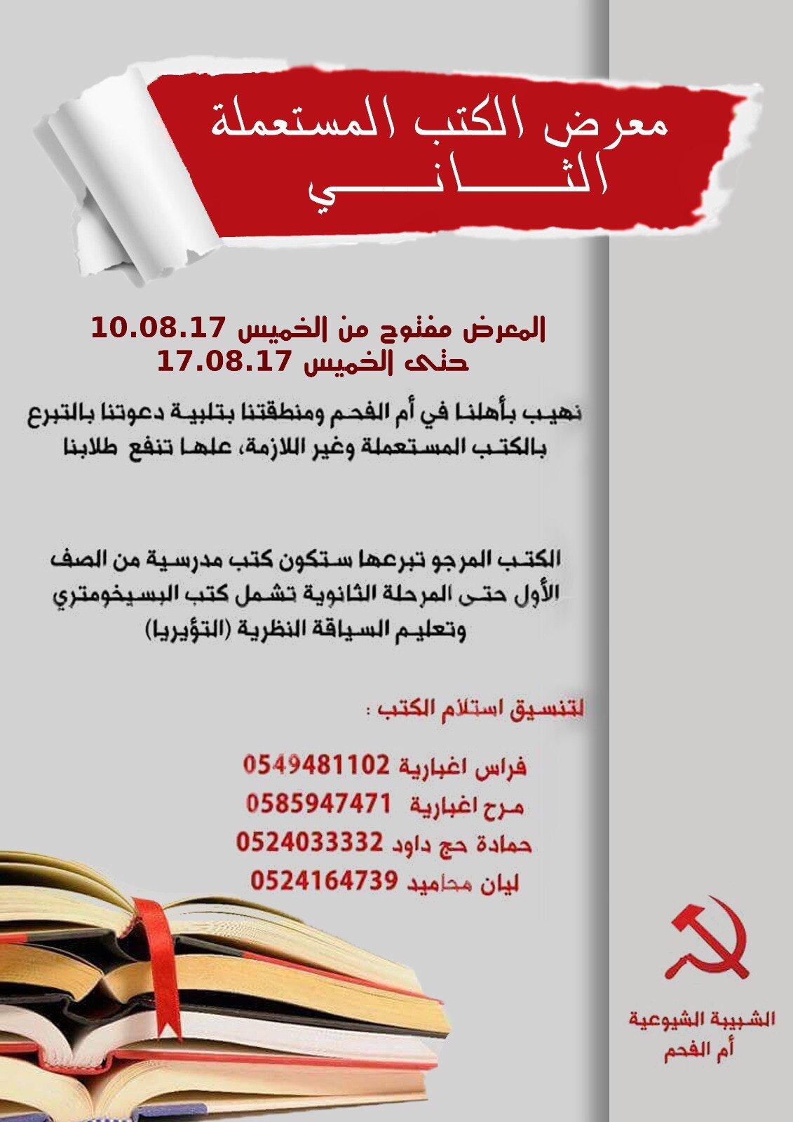 ام الفحم: الشبيبة الشيوعية تطلق معرض الكتب المستعملة الثاني