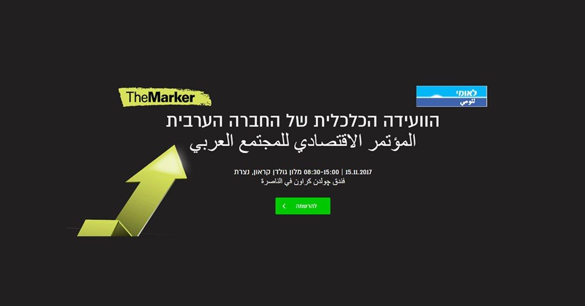 غدًا: أنتم على موعد مع The Marker- المؤتمر الاقتصادي للمجتمع العربي