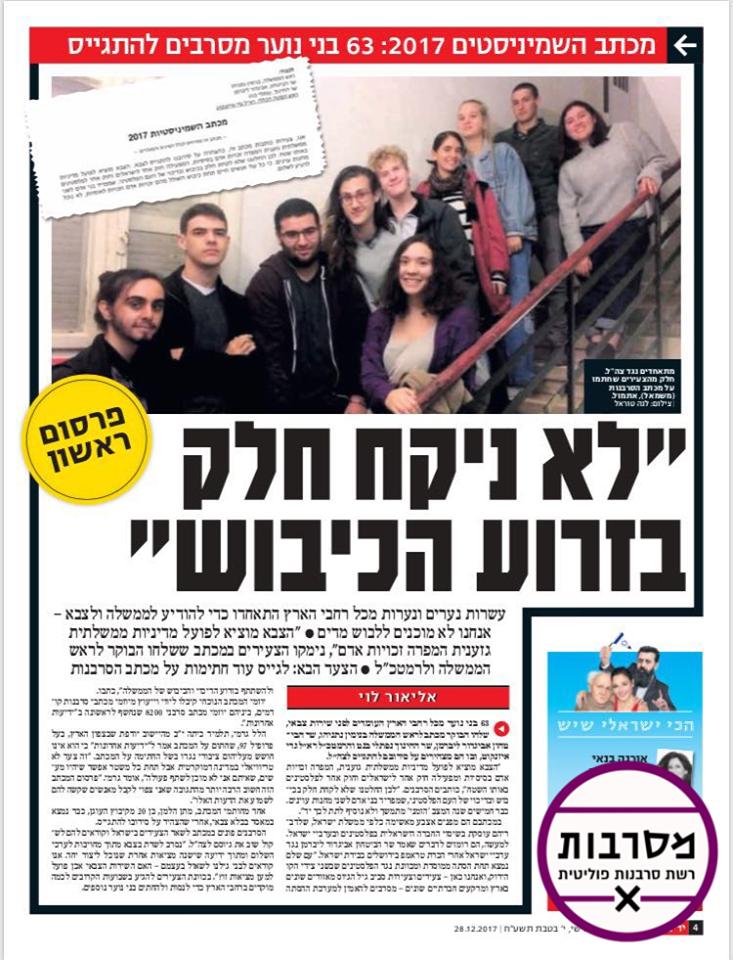 رسالة 63 رافضًا يهوديًا تثير عاصفة سياسية وتطرح تحديًا أخلاقيًا!