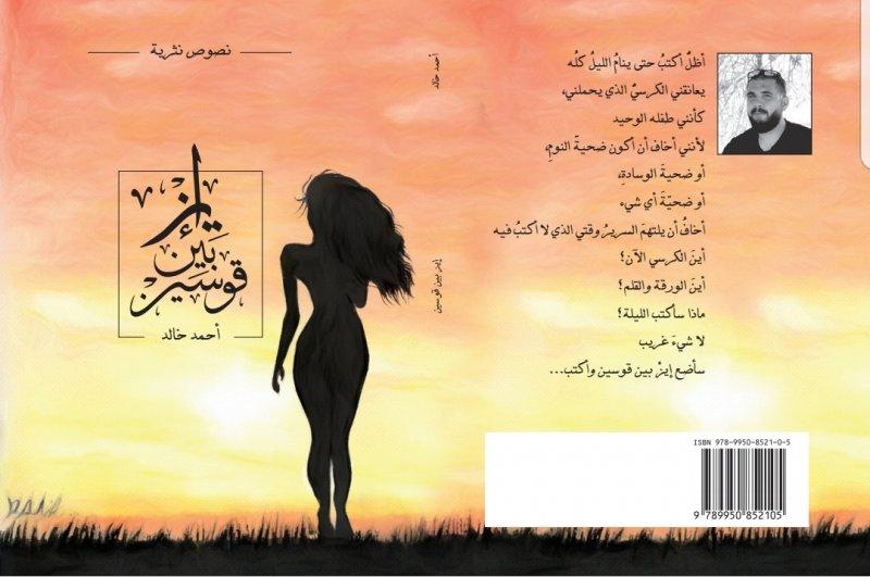 الكاتب الشاب أحمد خالد سعيد يصدر ديوانه الأول إيز بين قوسين .. ويتحدث عن تجربته