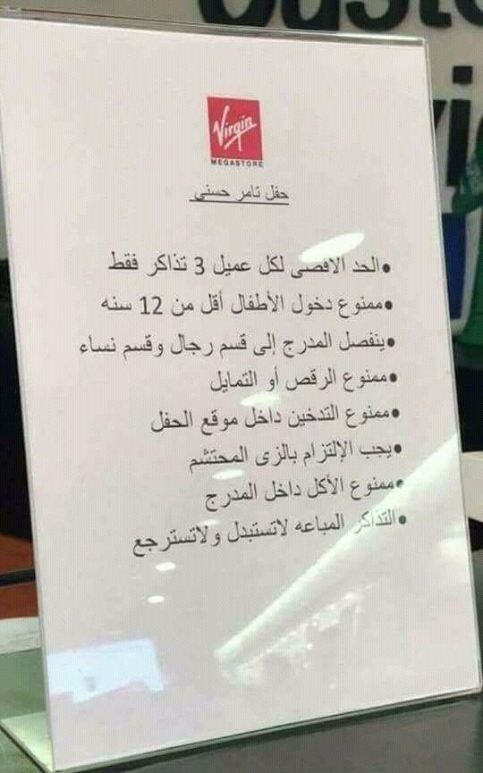 ما هي الشروط لحضور حفل تامر حسني في السعودية؟