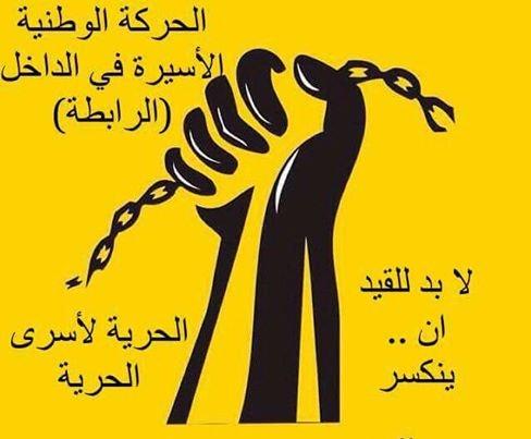 الحركة الوطنية الاسيرة: مبارك انتصار اسرانا البواسل