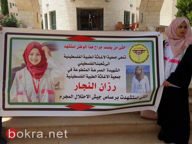 جنين:الاغاثة الطبية الفلسطينية تتظاهر ضد اغتيال رزان نجار